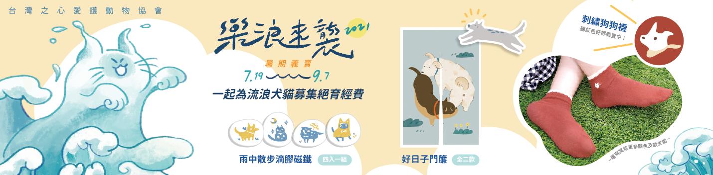 台灣之心,樂浪來襲,暑期義賣